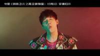 《钢铁飞龙之再见奥特曼》【主题曲MV】钢铁飞龙