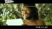 《金氏漂流记》MV