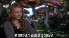 爱丽丝梦游仙境  米娅·华希科沃斯卡中文访谈