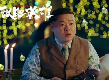 《鼠胆英雄》岳云鹏方言告白佟丽娅 七夕必看爱情喜剧正在热映