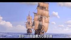 神奇海盗团 中文版预告片1