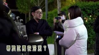 导演客串与刘涛对戏