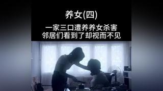 #原生之罪 #尹正 #白冰 恶魔般的养父养母,没有血缘就可以乱来吗