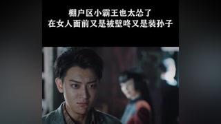 1集丨 #黄子韬 该怂还是得怂 #热血少年  #我的观影报告报告