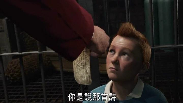 丁丁历险记 片段3 (中文字幕)
