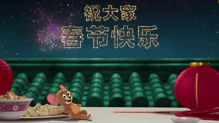 猫和老鼠 其它花絮:贺年视频 (中文字幕)