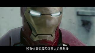 龙斌大话电影:科幻解码之《钢铁侠》与穿戴智能设备