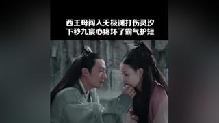 九宸霸气护妻,你是西王母也不好使#影视 #张震 #倪妮 #宸汐缘