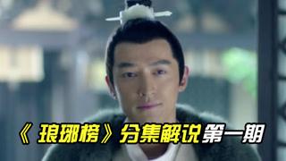 琅琊榜分集解说第1期:梅长苏化名进京,穆霓凰比武招亲