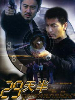 29天半 (2006)