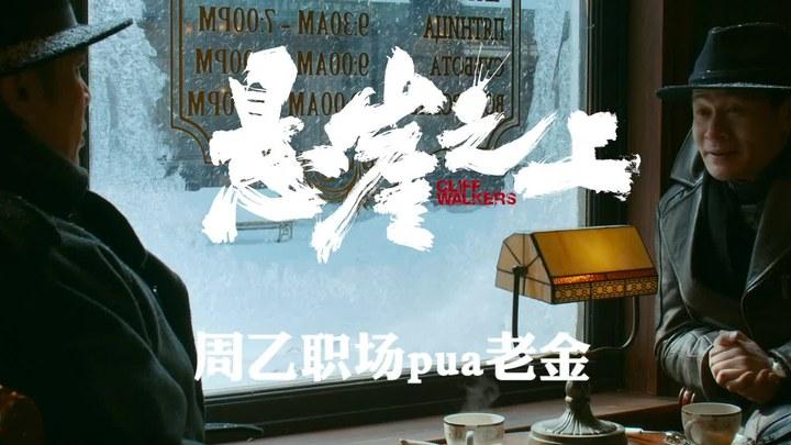 悬崖之上 片段1 (中文字幕)