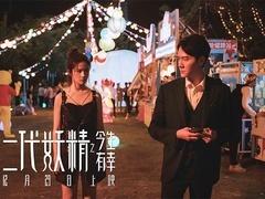 《二代妖精》片尾曲MV 刘若英深情献声《粉丝》
