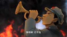 四渡赤水 主题曲MV《召唤》