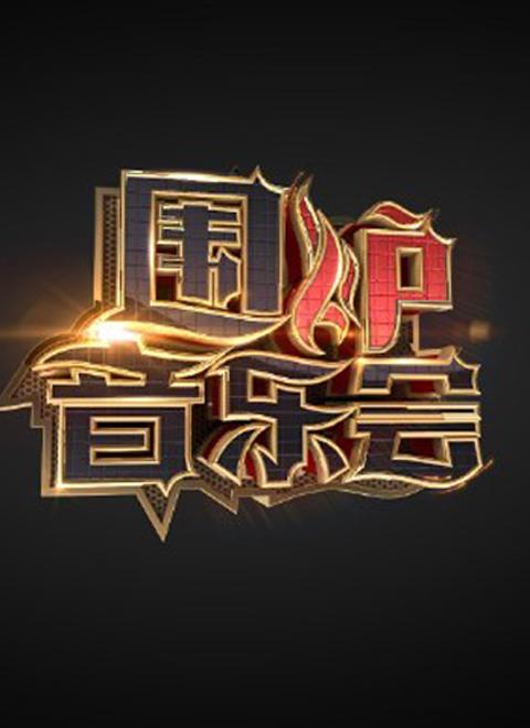 围炉音乐会第二季