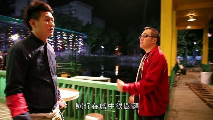 低俗喜剧 花絮3:制作特辑之卡士 (中文字幕)