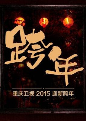 2015重庆卫视羊年春晚