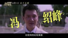 我最好朋友的婚礼 制作特辑之冯绍峰