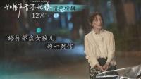 情感特辑 章若楠讲述扮演抑郁症患者的感受