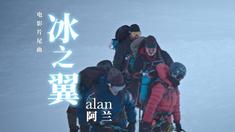 冰峰暴 片尾曲MV《冰之翼》(演唱:阿兰)