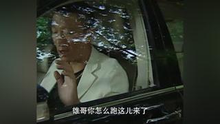 黑涩会和老丈人吃饭 谁知老大突然持qiang出现#孙红雷 #落地请开手机