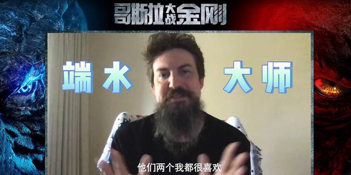 """《哥斯拉大战金刚》曝""""趣评双王""""特辑"""