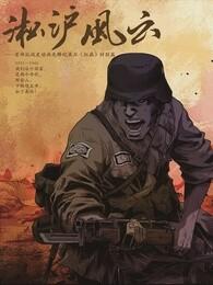 中国共产党的故事
