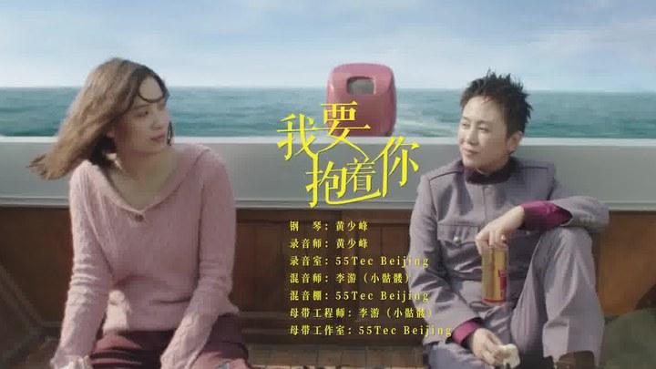 阳光劫匪 MV2:《我要抱着你》 (中文字幕)