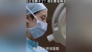 医生看上患者女儿本想为她走后门,不料改变套路反而救了一个孩子 #心术
