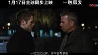 《一触即发》 片段:特工之路 (中文字幕)