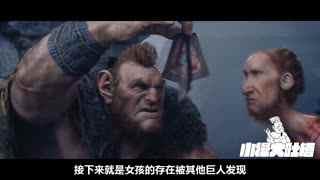 【小操大吐槽】1101一分钟看完《圆梦巨人》 深得韩剧真传的美国大片