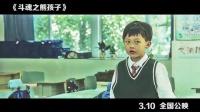 熊孩子发奋学跆拳道,背后原因令人泪目!
