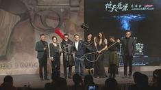 王牌 北京首映式