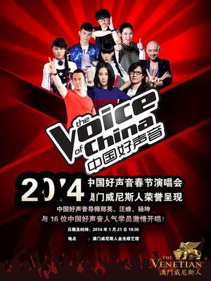 马上唱响2014中国好声音春节演唱会