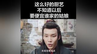 #少年江湖物语  #热门  #美食 千万不要让男生下厨!