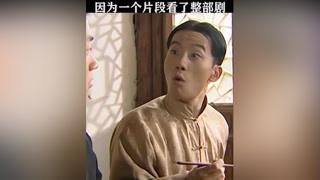 福贵为了家珍到学堂上学,不料竟与潘少爷结仇 #福贵  #刘敏涛  #陈创
