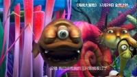 《海底大冒险2》 中国预告片 (中文字幕)