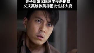 丈夫回来后沾酒变得不同了#温州一家人 #影视 #靳东