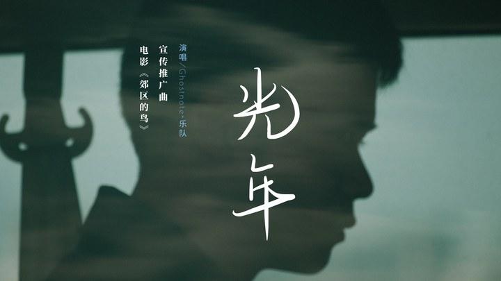 郊区的鸟 MV:《光年》 (中文字幕)