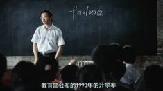 中国合伙人 病毒视频之毕业