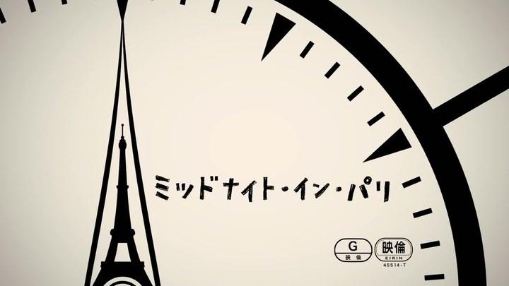 午夜巴黎 日本预告片2