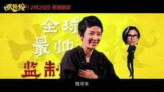 《妖铃铃》 导演监制特辑