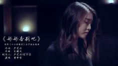 小小的愿望 女声版主题曲MV