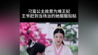 #芸汐传  #鞠婧祎 王爷还是霸道的呀 #热门