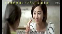 志愿支教美丽画卷《飞扬的青春》预告片
