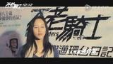 《不老骑士-欧兜迈环台日记》名人推荐:张钧甯