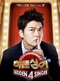 韩版隐藏的歌手第四季