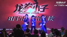 龙拳小子 北京首映式