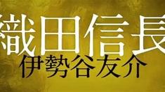 寻访利休 先行版预告片