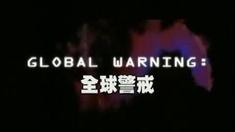 地球停转之日 台湾版制作花絮