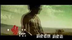 海角七号 主题曲《无乐不做》MV